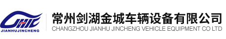 Changzhou JHJC Vehicles Equipment Co., Ltd.